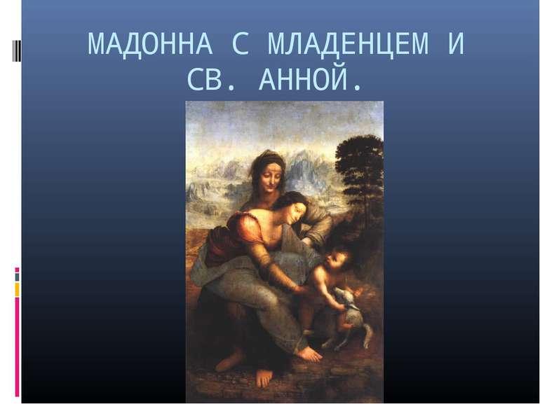 МАДОННА С МЛАДЕНЦЕМ И СВ. АННОЙ.