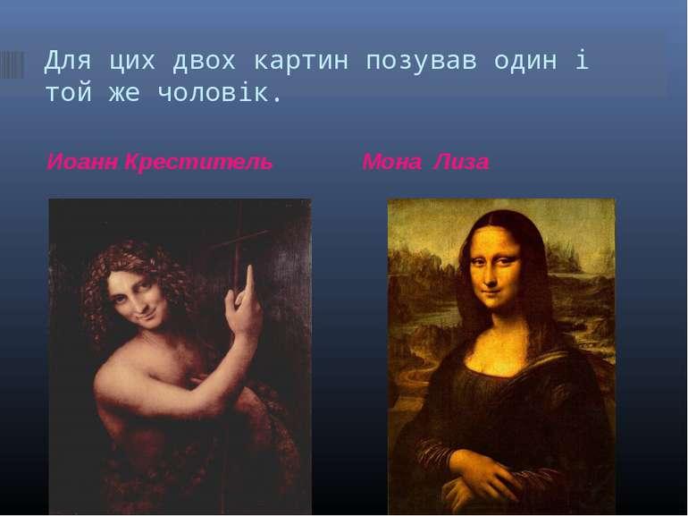 Для цих двох картин позував один і той же чоловік. Иоанн Креститель Мона Лиза