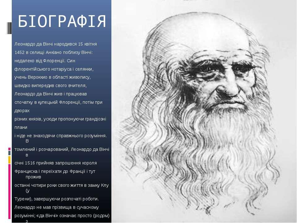 БІОГРАФІЯ Леонардо да Вінчі народився 15 квітня 1452 в селищі Анкіано поблизу...