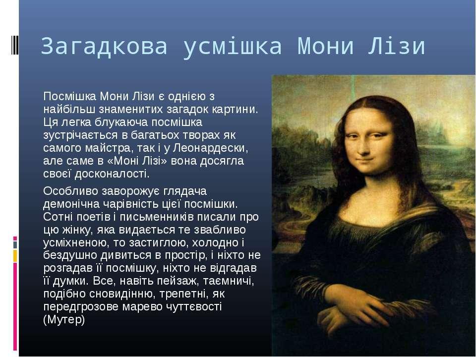 Загадкова усмішка Мони Лізи Посмішка Мони Лізи є однією з найбільш знаменитих...