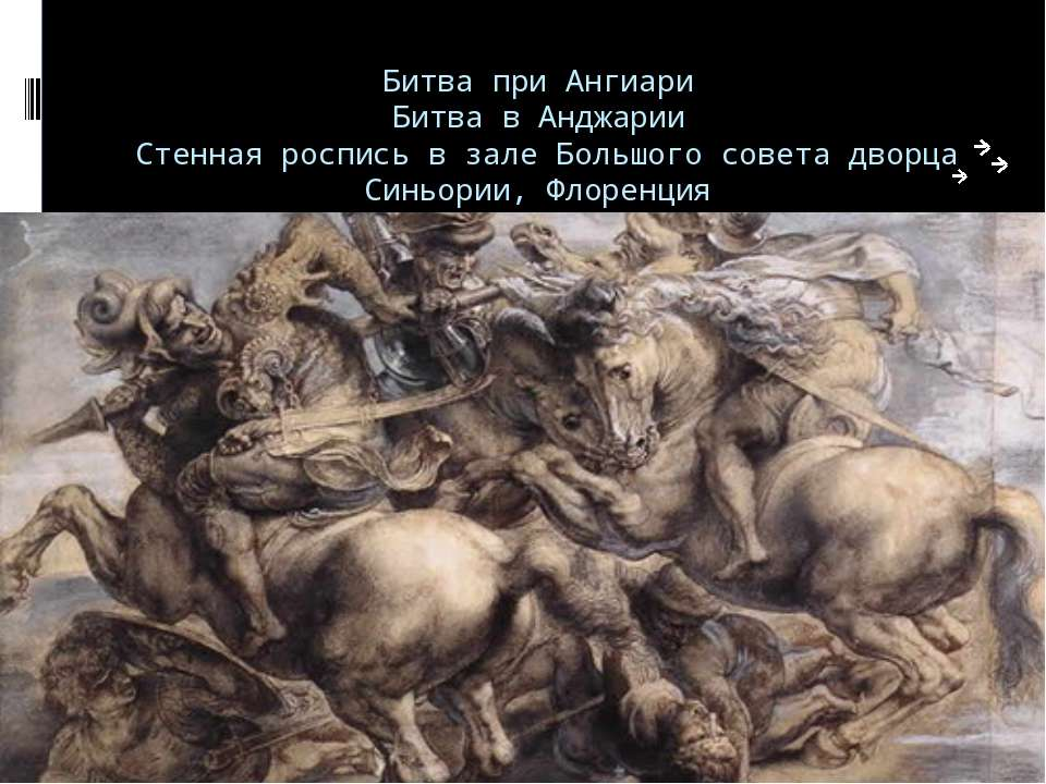 Битва при Ангиари Битва в Анджарии Стенная роспись в зале Большого совета дво...