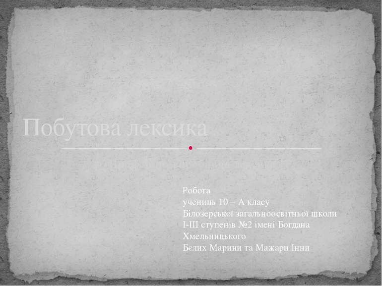 Профсійно-виробнича лексика Побутова лексика Робота учениць 10 – А класу Біло...