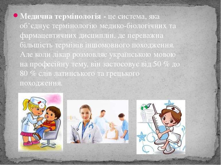 Медична термінологія -це система, яка об'єднує термінологію медико-біологічн...