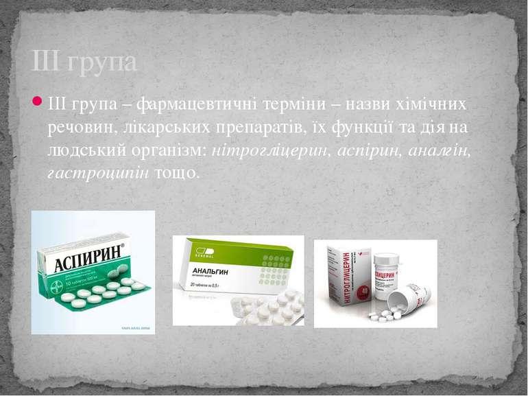 ІІІ група – фармацевтичні терміни – назви хімічних речовин, лікарських препар...