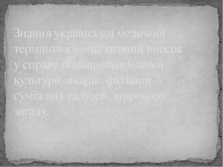 Знання української медичної термінології – це певний внесок у справу підвищен...