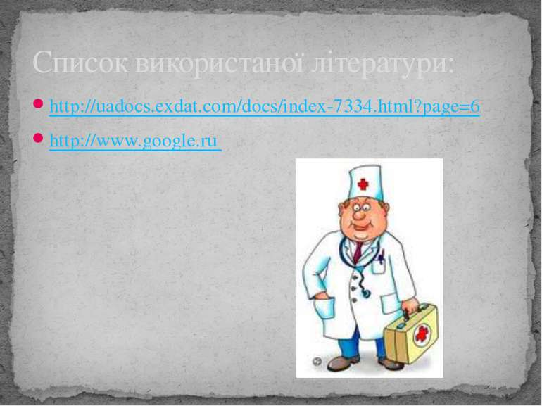 http://uadocs.exdat.com/docs/index-7334.html?page=6 http://www.google.ru Спис...