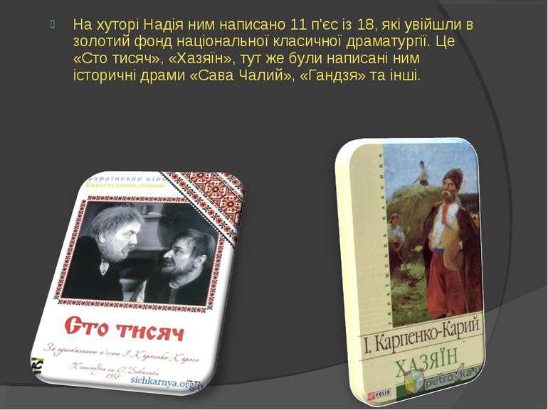 На хуторі Надія ним написано 11 п'єс із 18, які увійшли в золотий фонд націон...