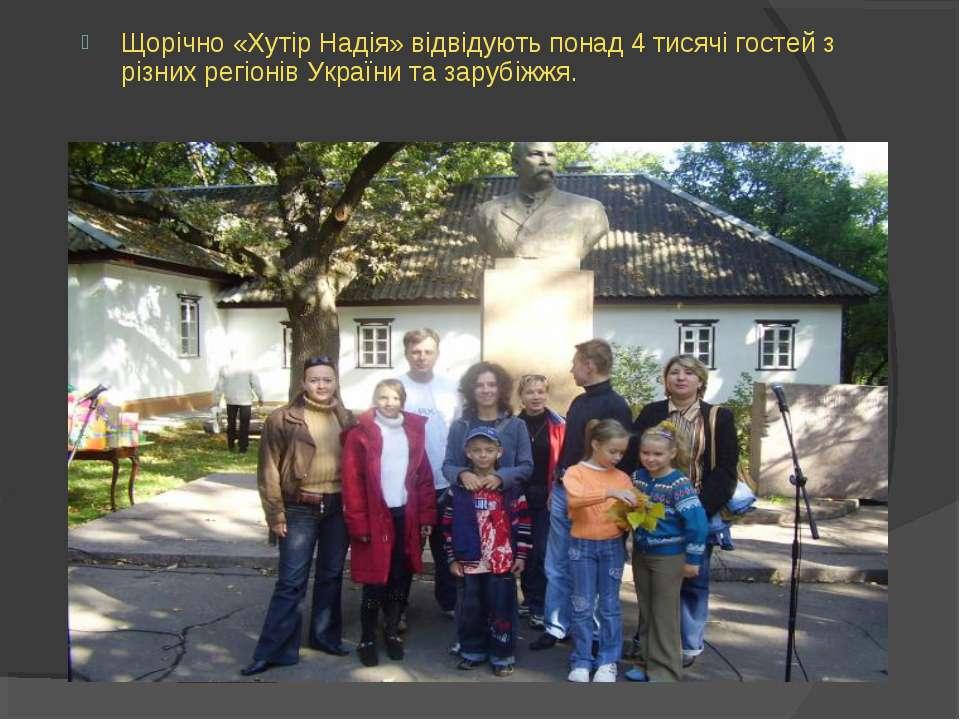 Щорічно «Хутір Надія» відвідують понад 4 тисячі гостей з різних регіонів Укра...