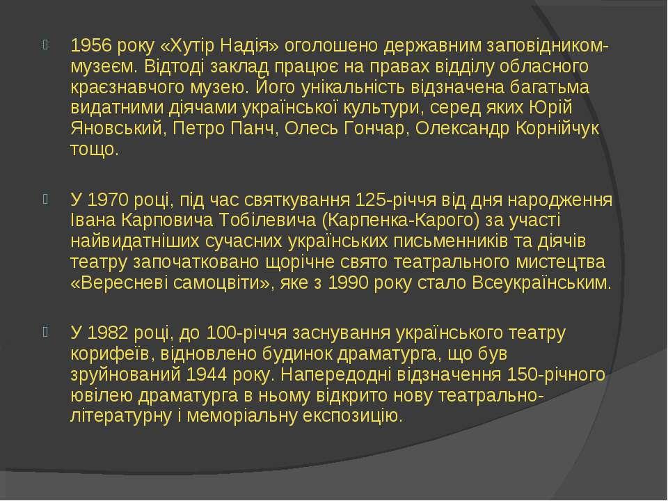 1956 року «Хутір Надія» оголошено державним заповідником-музеєм. Відтоді закл...