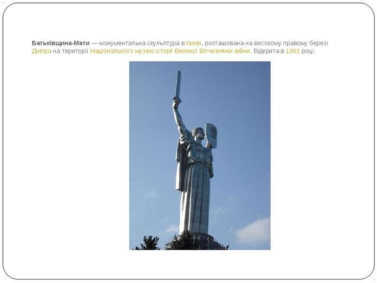 Батьківщина-Мати — монументальна скульптура вКиєві, розташована на високому ...