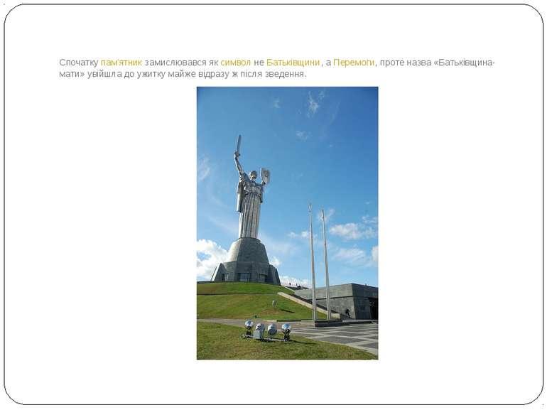 Спочаткупам'ятникзамислювався яксимволнеБатьківщини, аПеремоги, проте н...