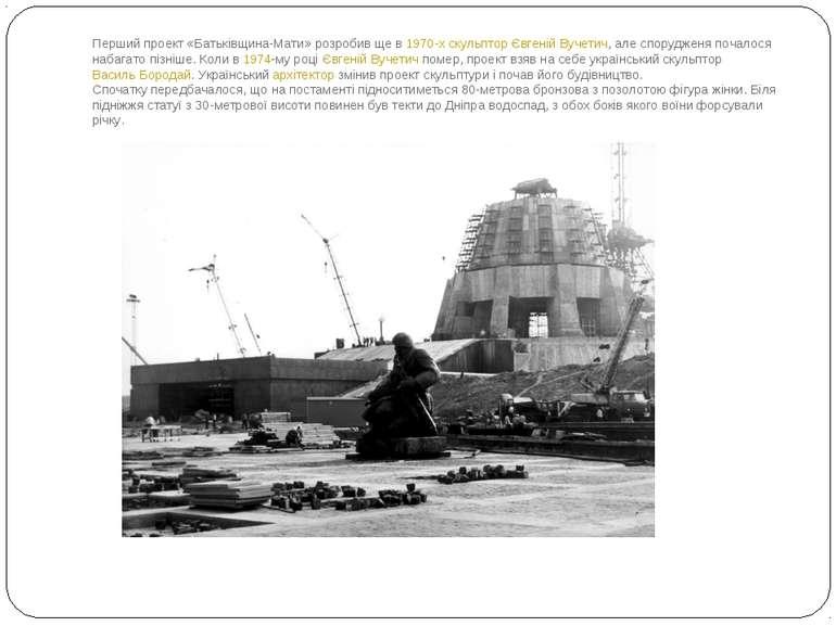 Перший проект «Батьківщина-Мати» розробив ще в1970-хскульпторЄвгеній Вучет...