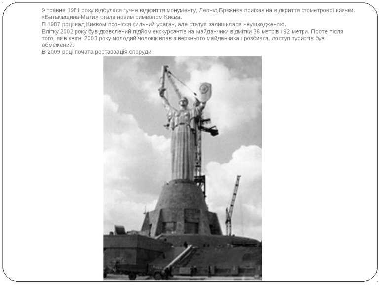 9 травня1981року відбулося гучне відкриття монументу,Леонід Брежнєвприїха...