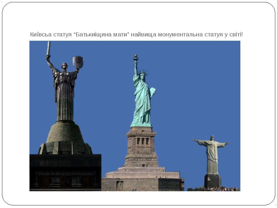"""Київсьа статуя """"Батькиіщина мати"""" найвища монументальна статуя у світі!"""