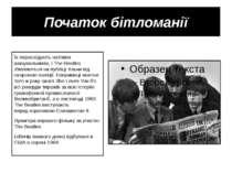 Початок бітломанії Їх переслідують натовпи шанувальників, і The Beatles з'явл...