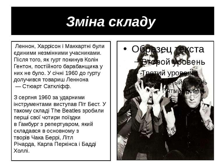 Зміна складу Леннон, Харрісон і Маккартні були єдиними незмінними учасниками...
