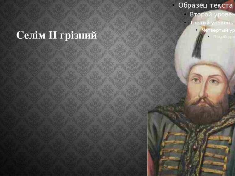 Cелім II грізний