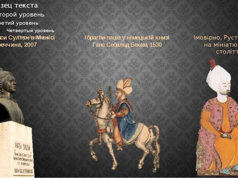 Бюст Хафси Султан в Манісі Туреччина, 2007 Ібрагім-паша у німецькій книзі Ган...