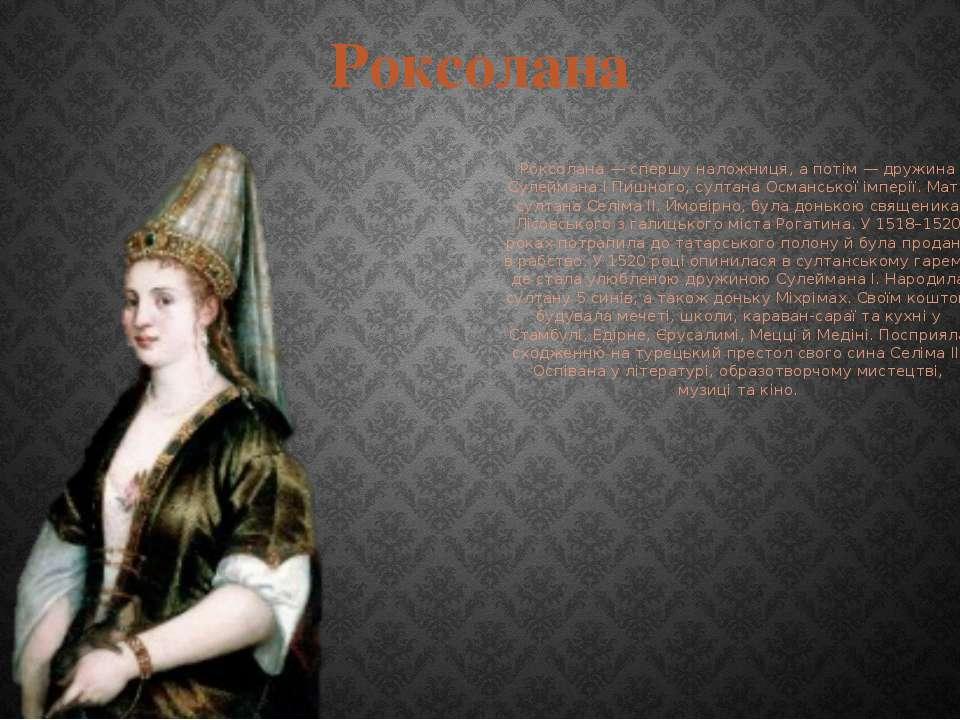 Роксолана Роксолана — спершу наложниця, а потім — дружина Сулеймана І Пишного...