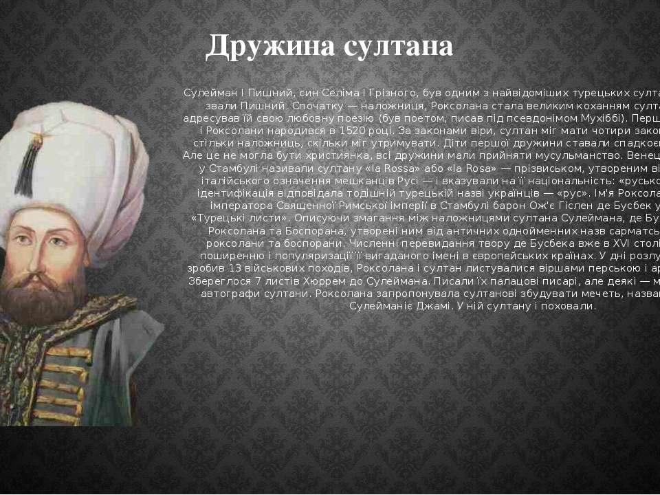 Дружина султана Сулейман I Пишний, син Селіма І Грізного, був одним з найвідо...