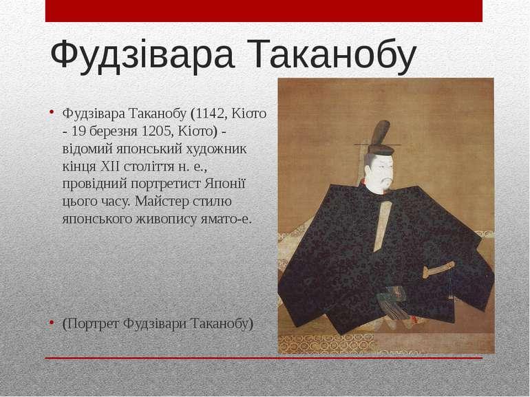 Фудзівара Таканобу Фудзівара Таканобу (1142, Кіото - 19 березня 1205, Кіото) ...