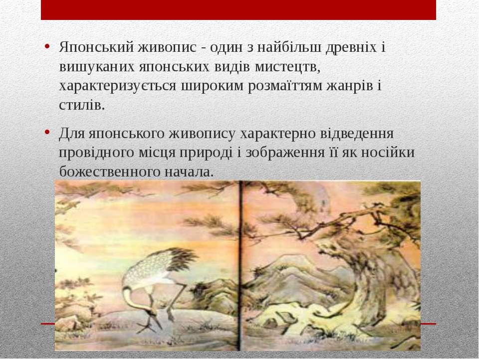 Японський живопис - один з найбільш древніх і вишуканих японських видів мисте...