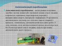 Автоматизація виробництва Автоматизація виробництва - застосування технічних ...