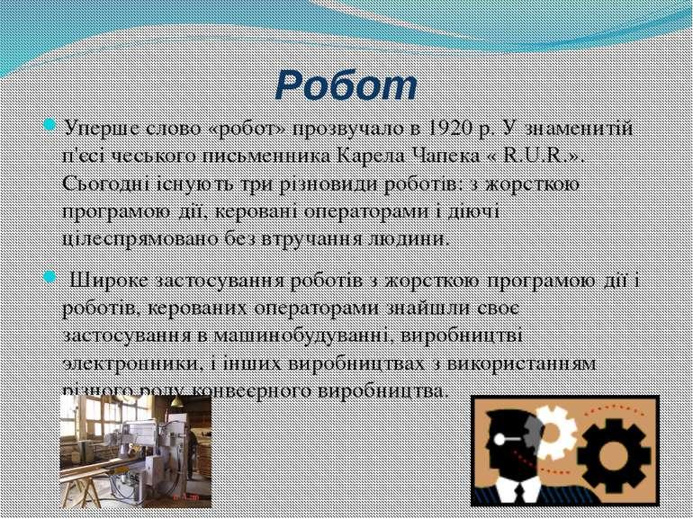 Робот Уперше слово «робот» прозвучало в 1920 р. У знаменитій п'єсі чеського п...