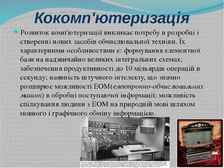 Кокомп'ютеризація Розвиток комп'ютеризації викликає потребу в розробці і ство...