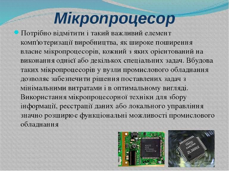 Мікропроцесор Потрібно відмітити і такий важливий елемент комп'ютеризації вир...