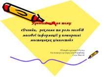 Презентація на тему: «Дизайн, реклама та роль засобів масової інформації у по...
