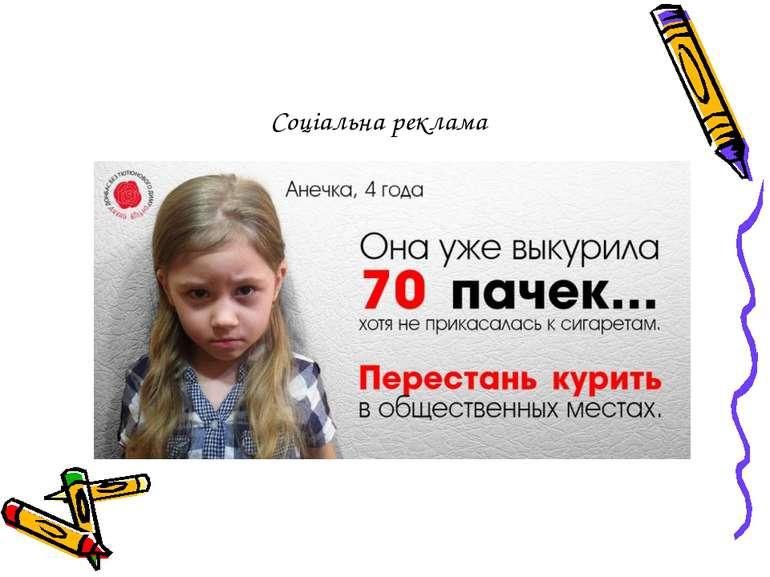 Соціальна реклама