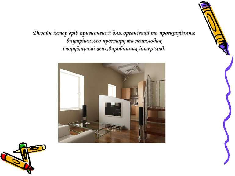 Дизайн інтер'єрів призначений для організації та проектування внутрішнього пр...