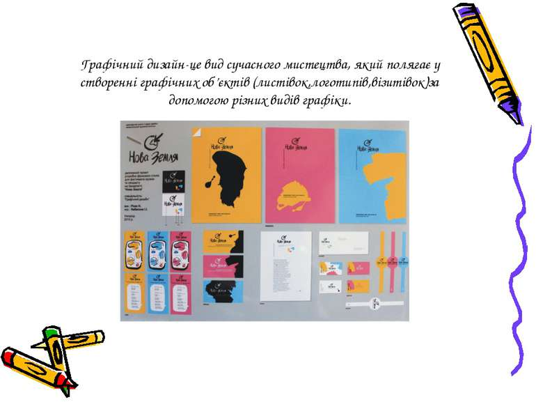 Графічний дизайн-це вид сучасного мистецтва, який полягає у створенні графічн...