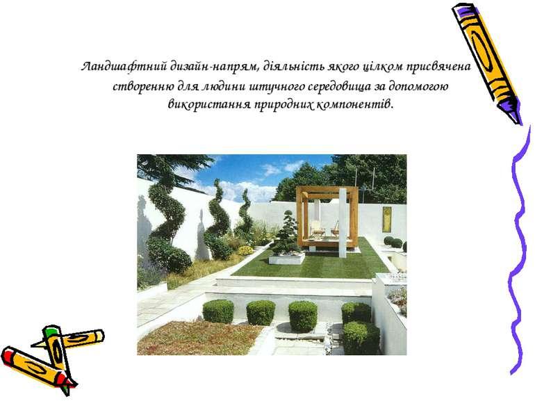 Ландшафтний дизайн-напрям, діяльність якого цілком присвячена створенню для л...