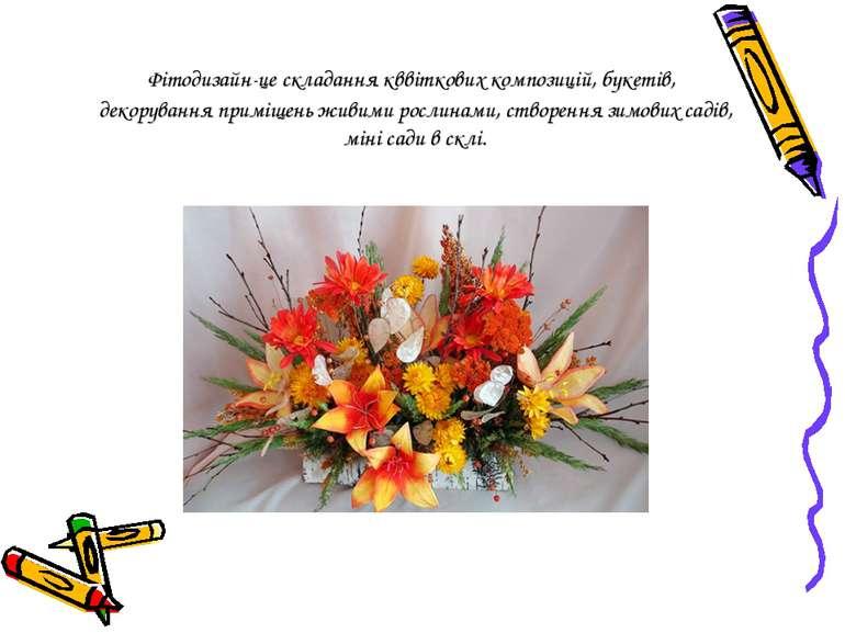 Фітодизайн-це складання кввіткових композицій, букетів, декорування приміщень...
