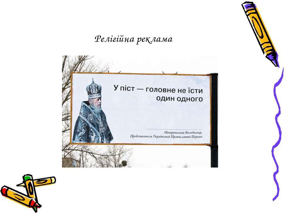 Релігійна реклама