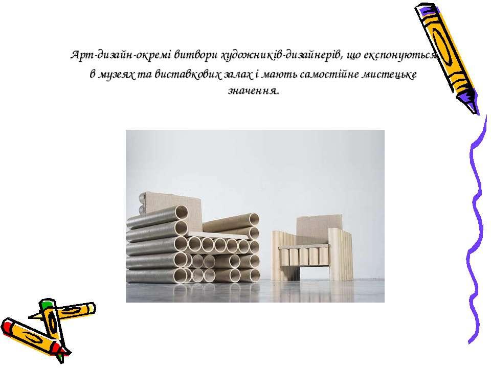Арт-дизайн-окремі витвори художників-дизайнерів, що експонуються в музеях та ...