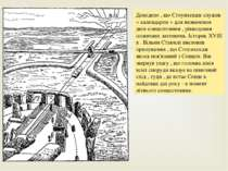 Доведено , що Стоунхендж служив « календарем » для визначення днів сонцестоян...