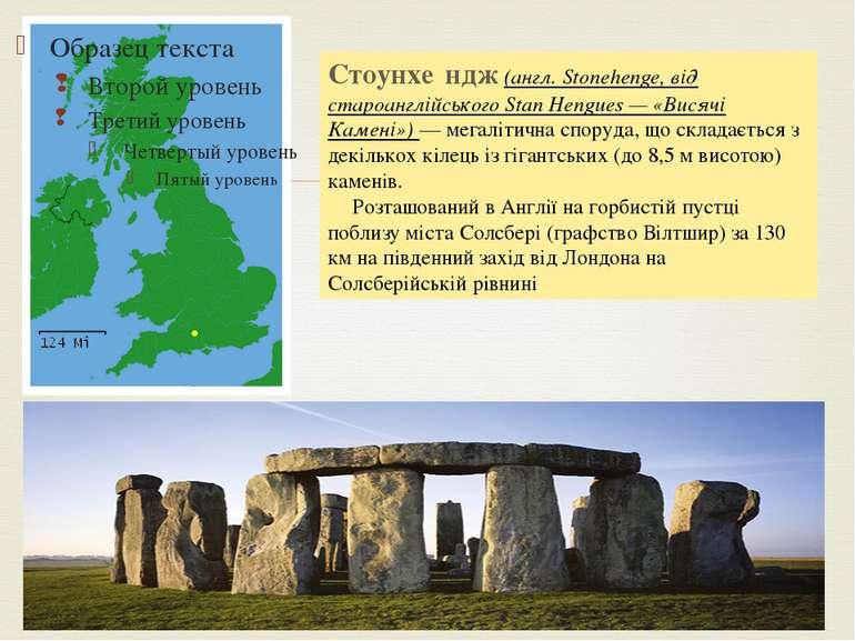 Стоунхе ндж (англ. Stonehenge, від староанглійського Stan Hengues — «Висячі К...