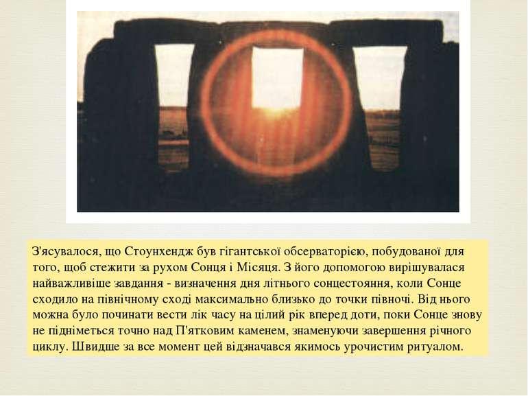 З'ясувалося, що Стоунхендж був гігантської обсерваторією, побудованої для тог...