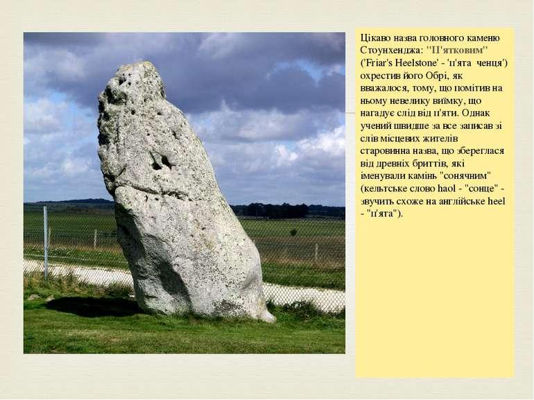 """Цікаво назва головного каменю Стоунхенджа: """"П'ятковим"""" ('Friar's Heelstone' -..."""