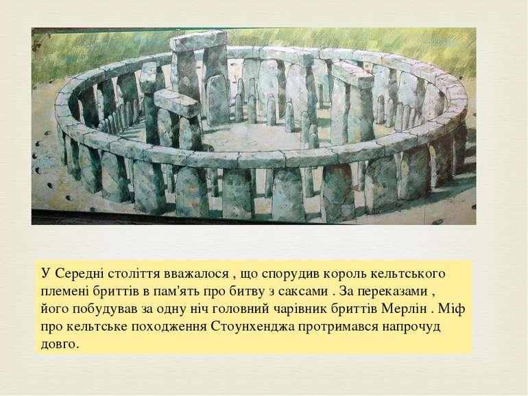 У Середні століття вважалося , що спорудив король кельтського племені бриттів...