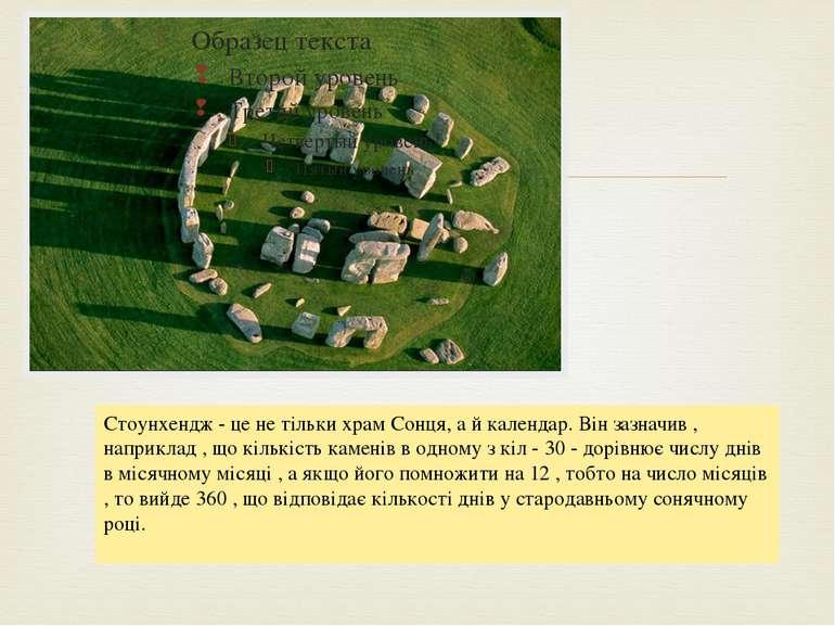 Стоунхендж - це не тільки храм Сонця, а й календар. Він зазначив , наприклад ...