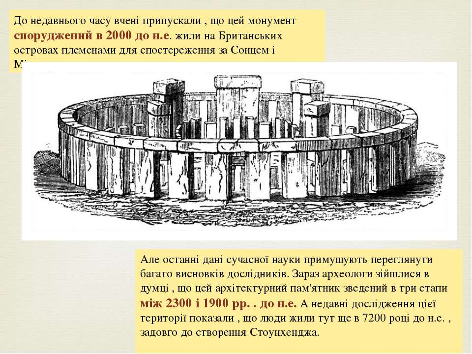 До недавнього часу вчені припускали , що цей монумент споруджений в 2000 до н...