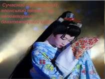 Сучасний традиційний японський театр - це неповторний багатоколірний світ.