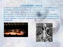 «Чоловічий» період З 1653 р. в трупах кабукі могли виступати тільки зрілі чол...