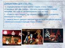 Джерелами для п'єс Но : 1. середньовічна історія злетів і падінь клану Тайра...