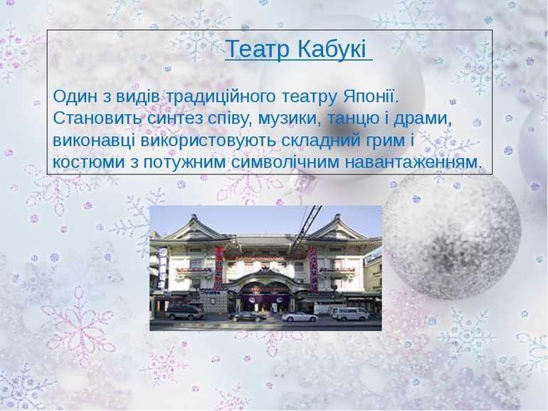 Театр Кабукі Один з видів традиційного театру Японії. Становить синтез співу,...