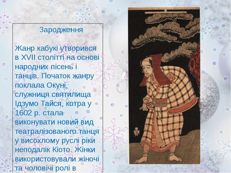 Зародження Жанр кабукі утворився в XVII столітті на основі народних пісень і ...